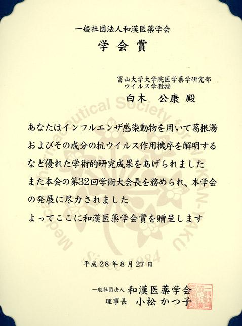 表彰状(白木教授).jpg